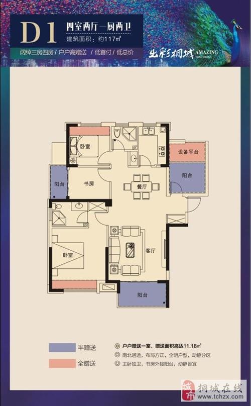 四室两厅一厨两卫(约117�O)