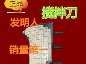 功力建能搅拌刀 砖机配件 产品新升级 -北京天成铠