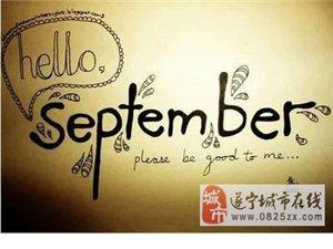 伊尚美彩妆美甲美睫纹绣培训机构9月开学季,等您!