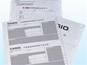 商业无碳印刷,票据表格印刷,超专业印刷,质优价平