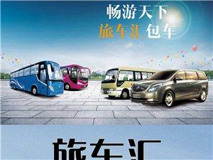 唐山大巴包車電話,暑期唐山旅游如何包車,5-55座