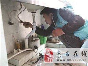 南昌專業維修房屋漏水 廚衛漏水 水管漏水水龍頭漏水