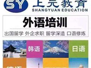 学韩语到上元滁州上元教育连锁培训班
