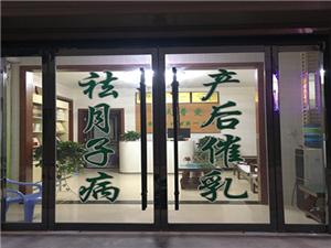 陜西省渭南市大荔縣雷氏普愛產后修復中心