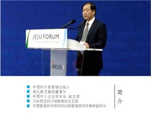 【湖北·武漢】9月17日:中國積分制管理與您相約!