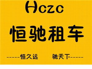 上蔡县恒驰汽车租赁有限公司