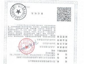 四川ICP经营许可证办理