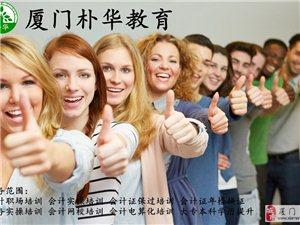 廈門會計實操培訓專業機構,學完上崗−−−−樸華教育