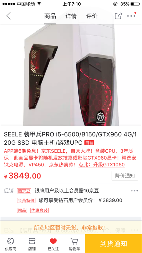 I5CPU960顯卡