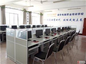 清华电脑第三分校'赵庄社区分校'即将举行揭牌仪式