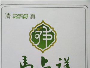 【成县】陇南小吃—马占祥馄饨招商加盟