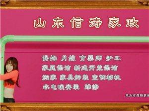 临淄信涛家政:专业承接防水堵漏工程,水电暖安装维修