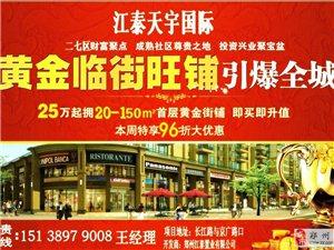 江泰天宇国际30-100m2沿街商铺,火爆热销中