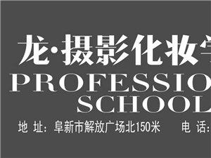【阜新龙摄影化妆职业培训学校】我们的故事(1)