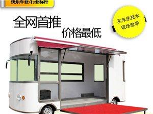 电动餐车多功能移动餐车流动餐车山东餐车