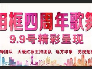 招遠金旺相框四周年歌舞晚會9月9號(明天晚上7點)