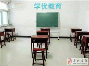 2016孝义七中旁学优教育辅导班