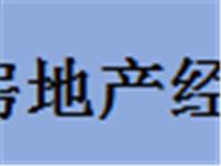 海南房产团购小刘