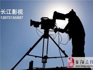 長江影視一一專業宣傳片制作  形象視頻制作  產品