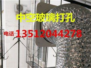 天津专业玻璃打孔,双层玻璃打孔,中空玻璃打孔