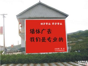 墻體廣告噴繪 宣傳標語樓房街道刷漆