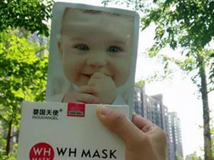 全新whmask婴儿蚕丝面膜
