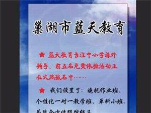 蓝天教育九月免费体验作业辅导