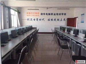 太阳城清华电脑职业培训学校赵庄分校招生进行中