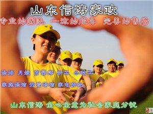 淄博张店保洁公司就选信涛家政,专业服务完善售后