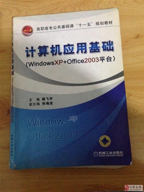 计算机应用基础教材便宜卖