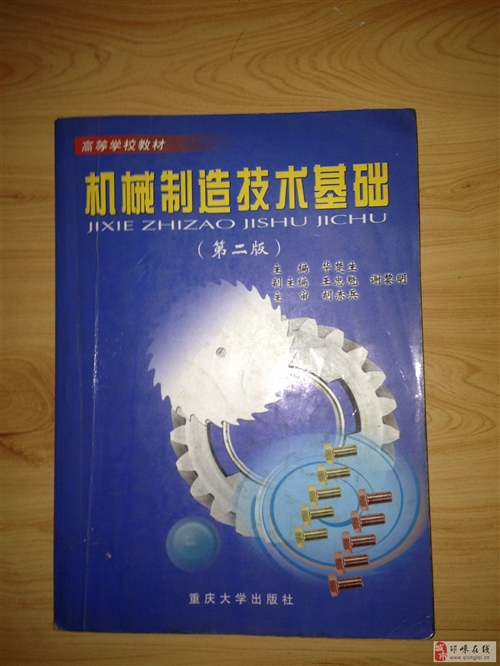 机械制造技术基础教材便宜卖