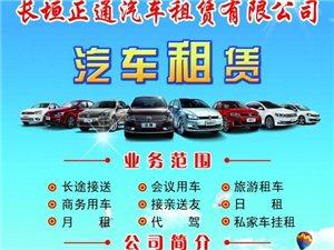 長垣正通汽車租賃有限公司為您提供靈活多樣的租車服務