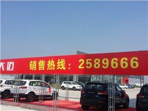 臨朐眾泰大邁4S店開業了