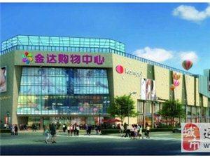 金达购物中心二楼超市重装开业完美蜕变火热招商进行中