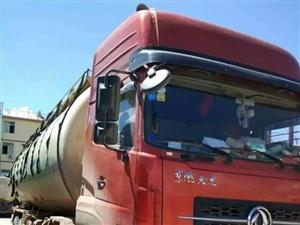 應城出售東風天龍槽罐車