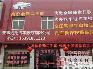 安徽车辆业务,驾证业务,代缴全国罚款