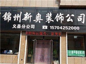 錦州新奧裝飾公司