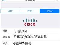 IOS10系统苹果iPhone7手机vpn
