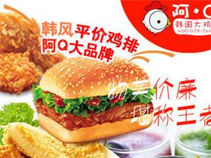 阿Q轻食茶饮开创者四川成都奶茶加盟 特色小吃加盟