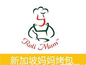 新加坡妈妈烤包加盟 蛋糕店 投资20-50万元