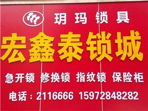 麻城宏鑫泰鎖城110聯動開鎖 換鎖 2116666