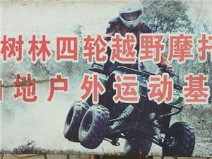 桉树林四轮越野摩托车山地户外运动基地