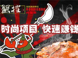 蟹控肉蟹煲干锅主题餐厅/干锅加盟/特色干锅