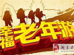 夕陽紅遍大中國之巴馬、北海、鼓浪嶼、武夷山12日游