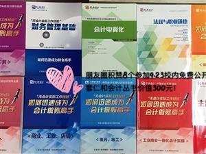 9.23仁和会计汉川分校校内免费会计公开课!