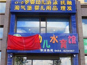 桦南乐游游婴幼儿水育馆