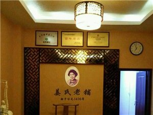 姜氏老鋪鼻炎免費體驗中心