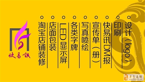 寻乌县快易讯广告
