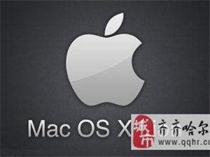 齊齊哈爾上門維修電腦,安裝蘋果系統