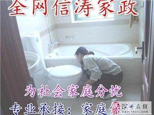 滨城信涛家政:专业承接搬家,空调移机,家具拆装